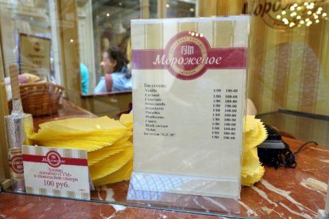 GUM-Department-Store/アイスクリーム屋のメニュー