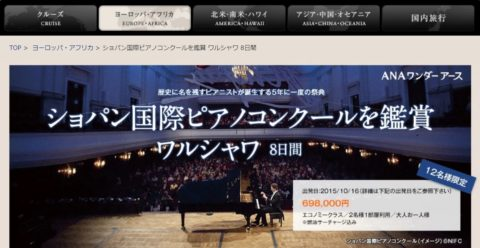 chopin-piano-competition-2020/ツアー