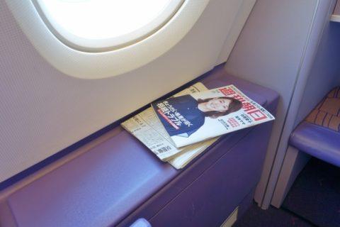 thaiairways-a380-businessclass/雑誌