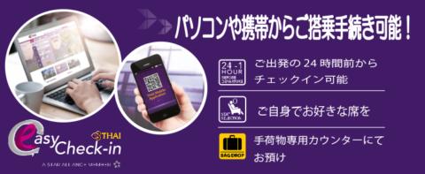 web-checkin/タイ航空