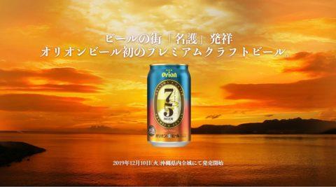 オリオンビール公式サイト