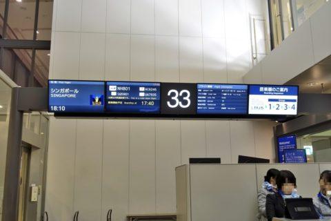 成田発シンガポール行き
