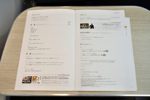ANA-businessclass-機内食メニューの選択