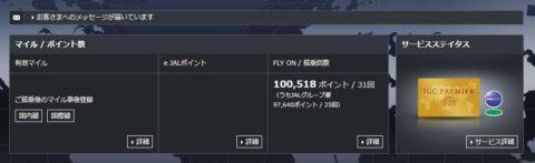 JGC-Diamond/反映