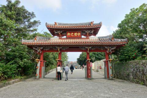 首里城守礼門