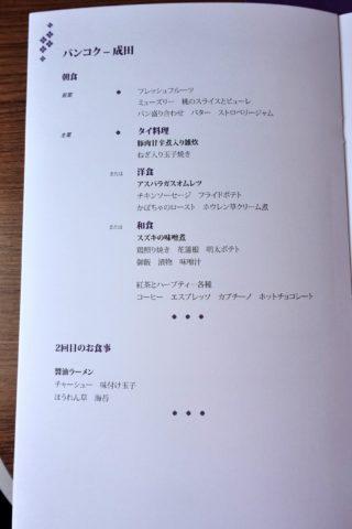 thaiairways-a380-businessclass/朝食メニュー