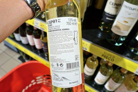 ポルトガルワインの原産地
