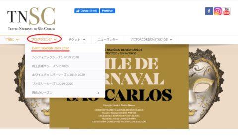 teatro-nacional-de-sao-carlos/トップページ