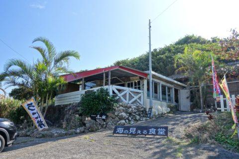 お食事処「島の駅」営業時間