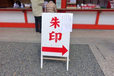 伏見稲荷大社/朱印