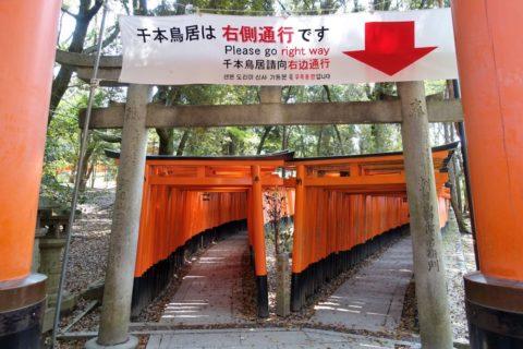 伏見稲荷大社/千本鳥居入口