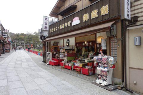 伏見稲荷大社/参道の売店
