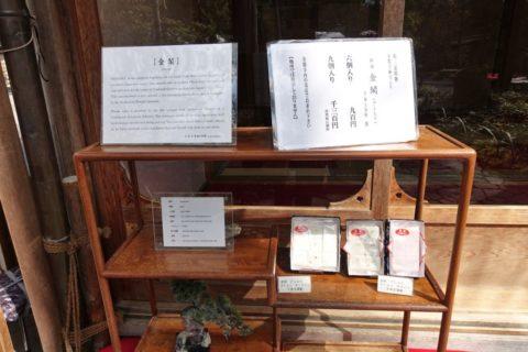 金閣寺/和三盆糖の販売