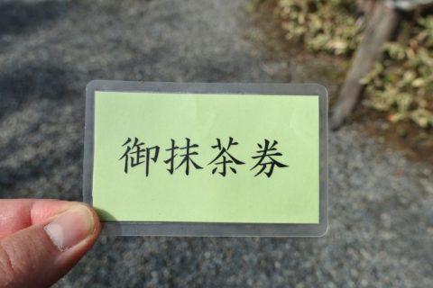 金閣寺/抹茶券