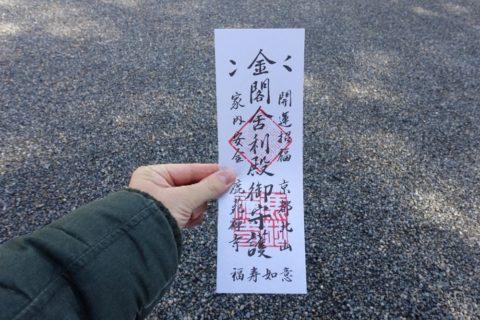 金閣寺/チケットの御札
