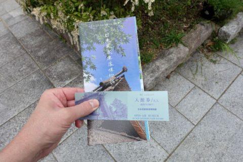 日本民族集落博物館/入場料