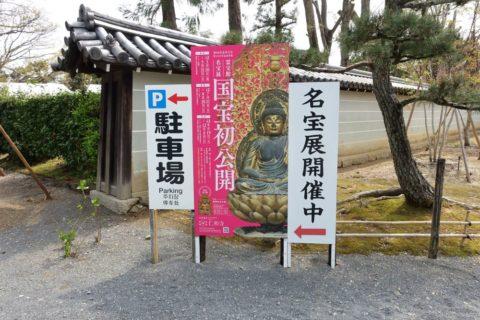 仁和寺/霊宝館