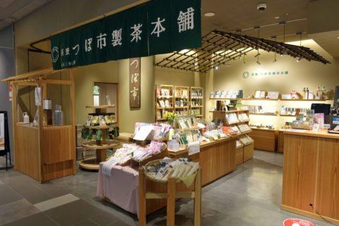 つぼ市製茶本舗/営業時間