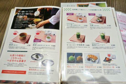 つぼ市製茶本舗/ドリンクメニュー