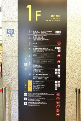 大阪城の館内図