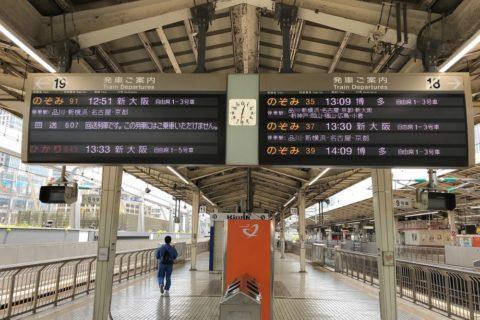 東海道新幹線/時刻表