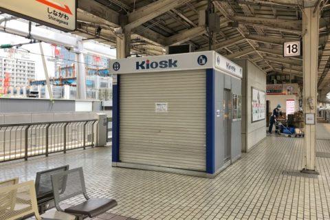 東京駅のキオスク