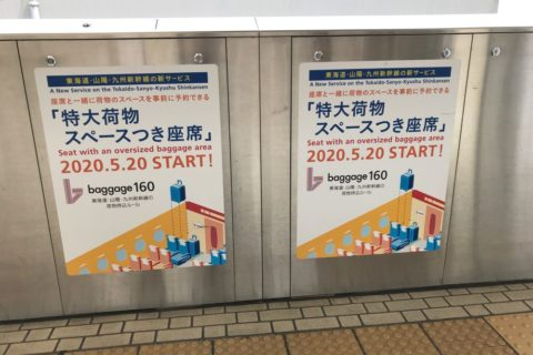 東海道新幹線/大型荷物ルール