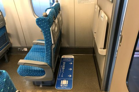 東海道新幹線/大型荷物スペース