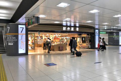 東京駅の駅弁屋