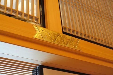 京都迎賓館/釘隠し