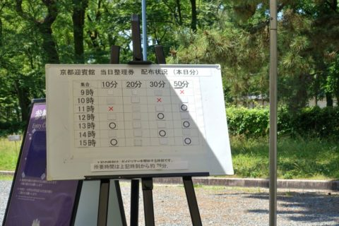 京都迎賓館/ツアー時間