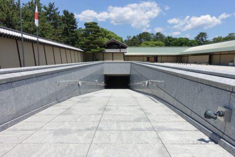 京都迎賓館/地下入口