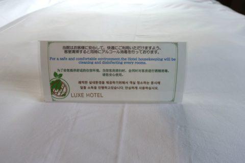 曽根崎Luxe-Hotel/コロナ消毒