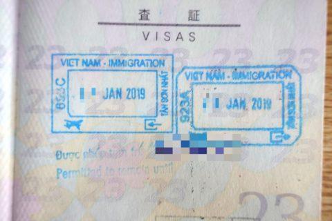 ベトナムの出入国スタンプ