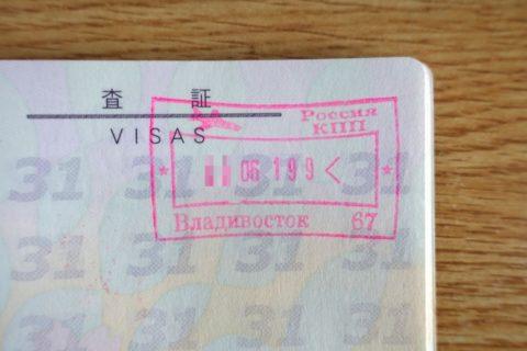 ロシアの入国スタンプ