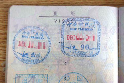 台湾の出入国スタンプ