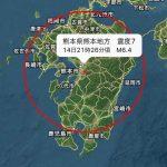 """熊本地方で""""震度7""""離れた地域でも今後の余震に要注意"""