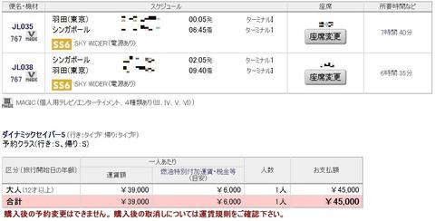 タイプF購入45000円