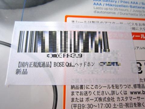 BOSE「QC15」が2万円切り! (2)