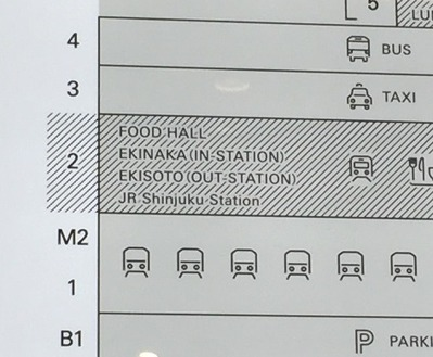 新宿駅南口ミライナタワー (12) - コピー