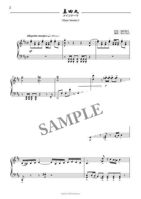 NHK大河ドラマ【真田丸】ピアノソロ Easy Version