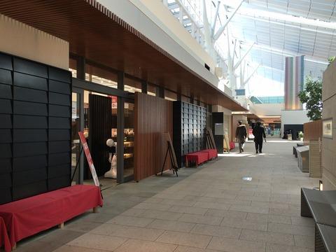 羽田空港国際線 江戸小路 (1)