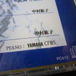 ピアニスト中村紘子氏死去、その演奏と性格に思うこと