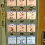 """大阪エリアにおける""""格安きっぷ自販機""""の衝撃"""