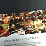 """""""中目黒""""新キャンパスに沸く【東京音楽大学】の充実したカリキュラムを拝見する"""