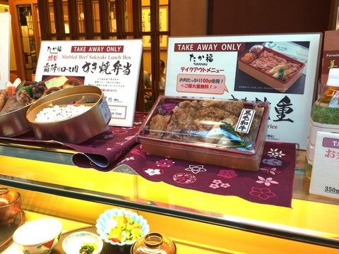 羽田空港国際線 ショップ・レストラン (5)