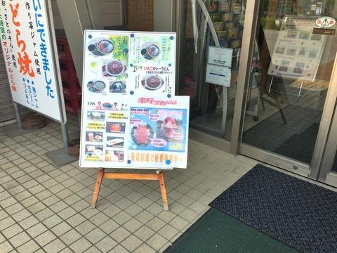 道の駅いちごの里よしみ (4)