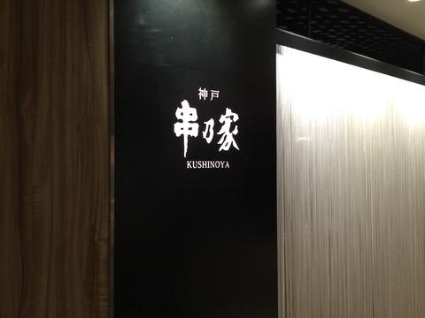 神戸串乃家 (17)