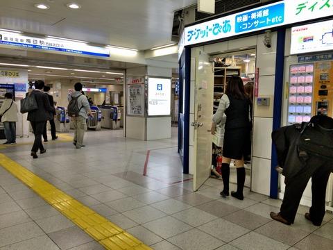 JR格安切符(梅田) (2)