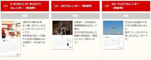 JALカード カレンダー